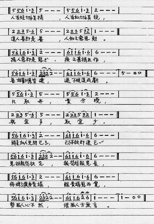 李维康唱咏梅伴奏曲谱