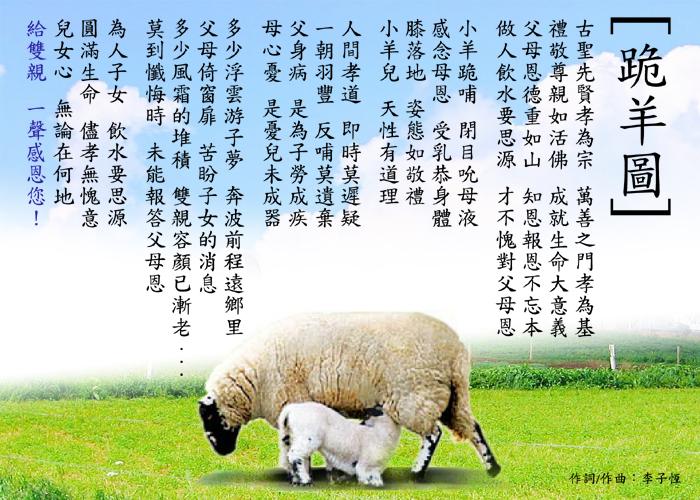 跪羊图 - 谷皮夫子 - 谷皮夫子的BLOG
