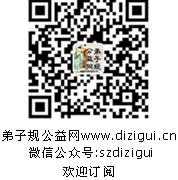 弟子规公益网 www.dizigui.cn